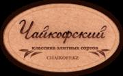 Новогодние подарки от магазина Чайкофский!